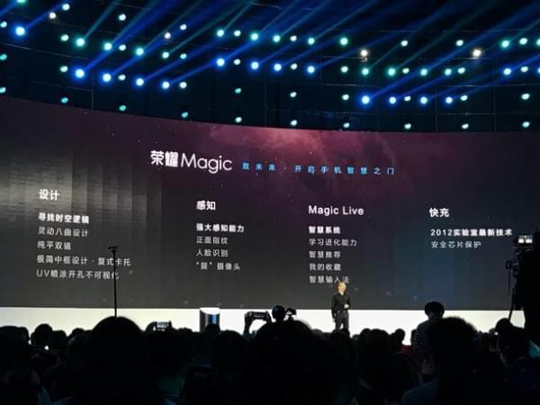荣耀Magic发布:华为自研闪充 售价3699元的照片 - 11