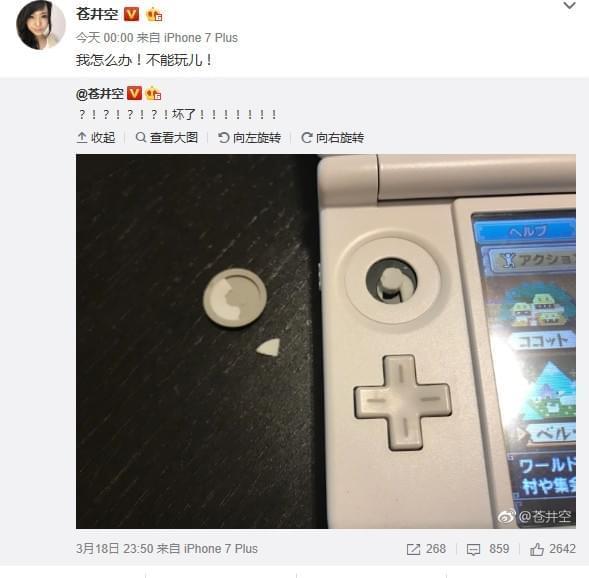 苍井空半夜痴迷《怪物猎人XX》:太激动玩折3DS摇杆的照片 - 5