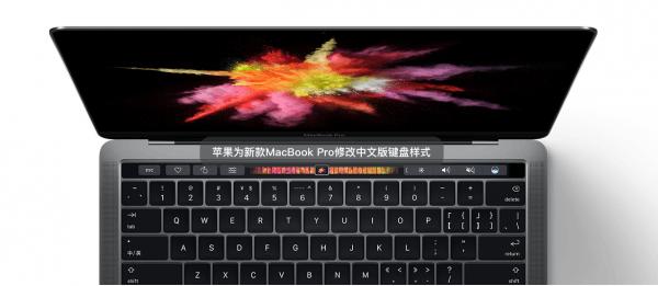苹果为新款MacBook Pro修改简体中文键盘样式的照片 - 1