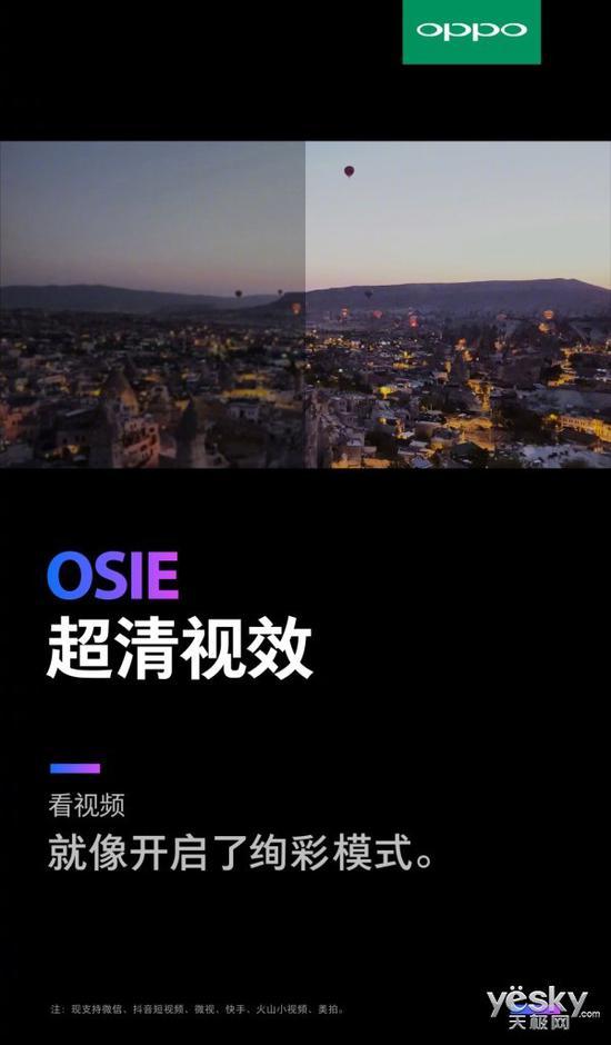 打开OPPO OSIE超清视效 短视频也可以很绚彩