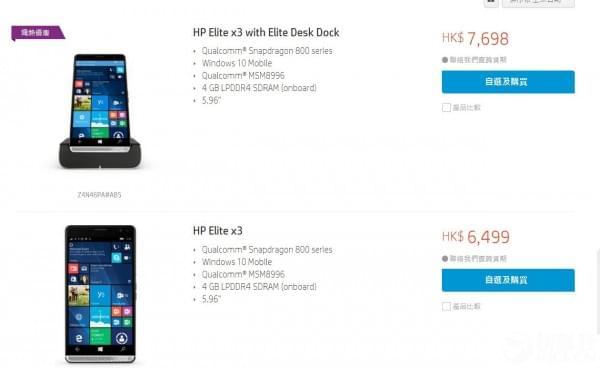 Windows 10手机惠普Elite X3登陆中国:售价近6000的照片 - 2