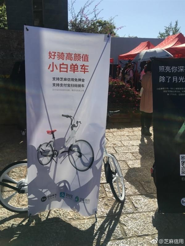 小白单车与芝麻信用合作:700分以上免押金骑车的照片 - 3