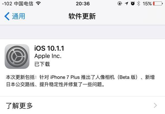 故障分析:iPhone 6s自动关机究竟是谁的过?的照片 - 2