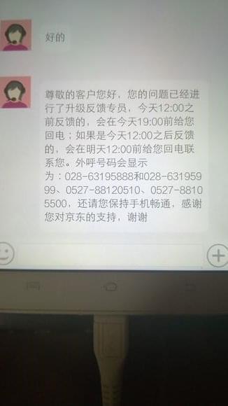 疑似国行三星Galaxy Note 7第二炸:凉席烧出洞的照片 - 5