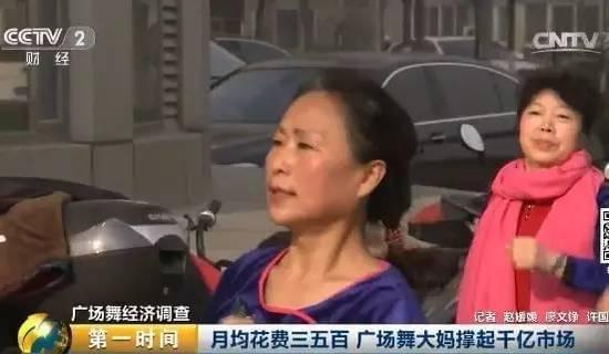 中国广场舞大妈撑起千亿级市场:月均花费三五百