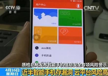 安全测试显示近半智能手机存漏洞 云平台风险高