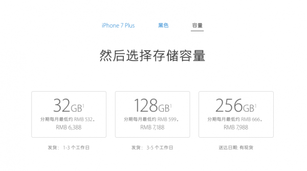 iPhone 7 Plus供应改善,亮黑色发货时间3-5个工作日的照片 - 3