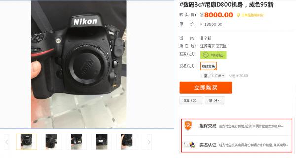 京东想了一个好办法 来处理客户退货的商品的照片 - 3