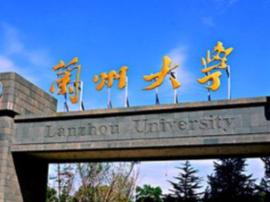 甘肃省高校接受全国第四轮学科评估结果公布