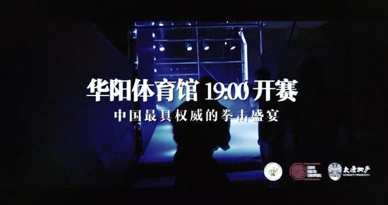 2017中国拳王赛转战漳州 大级别强者对抗震撼上演