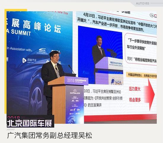 吴松:广汽智能网联推动自动驾驶不断发展