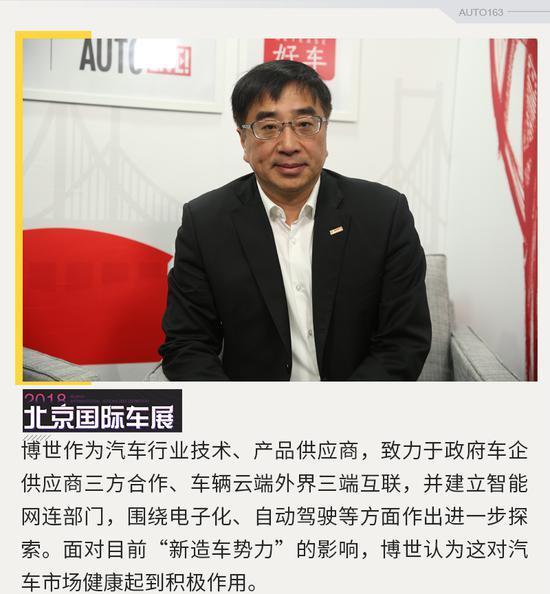 徐大全:博世三方协作电气化管理系统升级