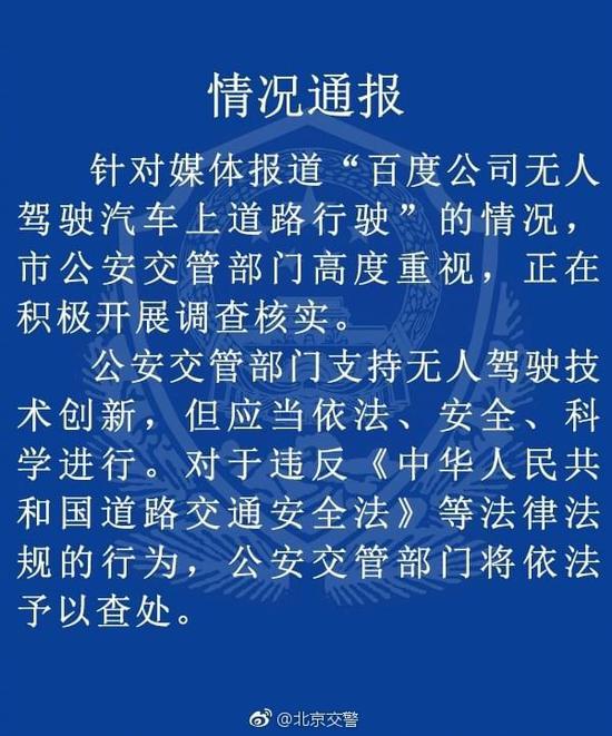 北京交警回应百度无人驾驶汽车上路:正开展调查