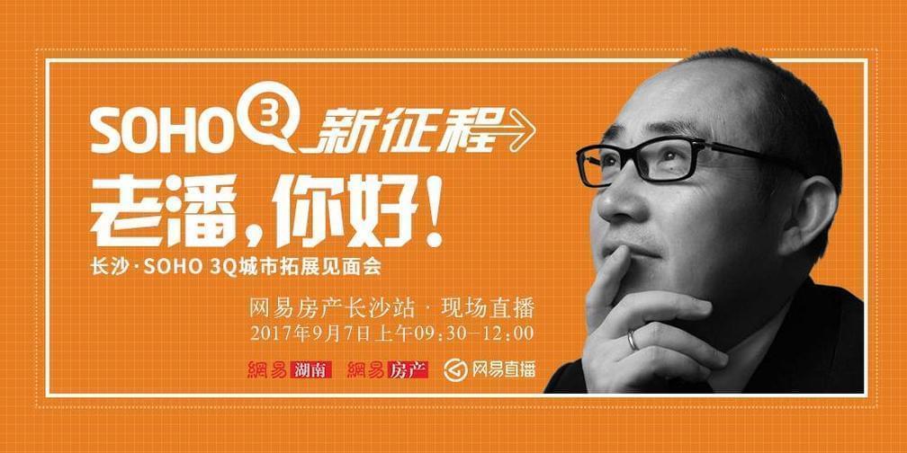 长沙·SOHO 3Q城市拓展见面会