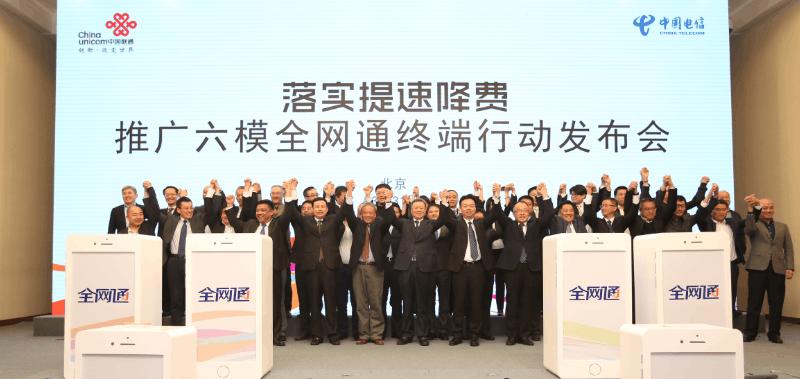 中国电信与中国联通联合举办六模全网通终端发布会的照片