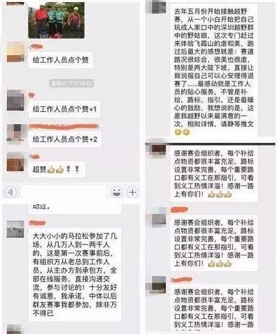 2017极地清远飞霞山越野赛圆满落幕