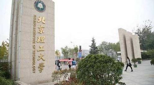 北京理工大学实行大类招生 3年100%满足专业志愿