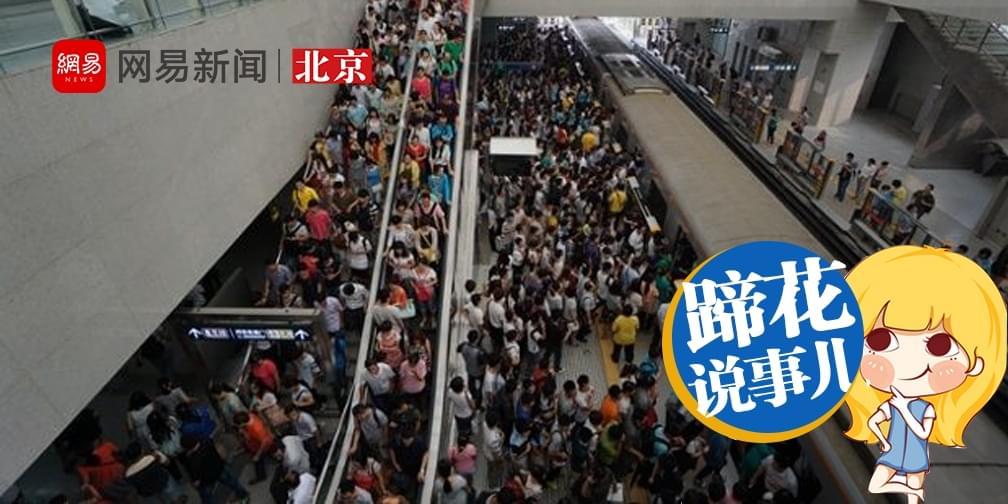 你也是千万分之一!去年北京地铁日客流量过千万