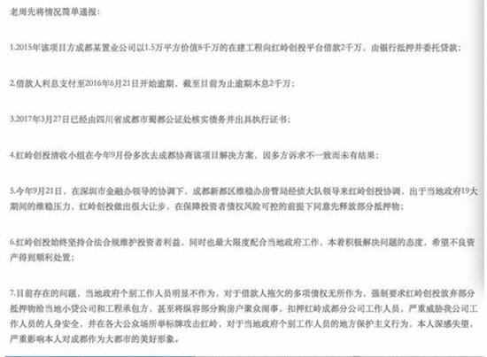 红岭创投黑心诈骗背后 周世平曝遭地方政府逼迫