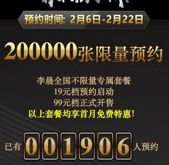 中国电信携李晨发布首张明星定制互联网卡:大黑牛卡的照片 - 3