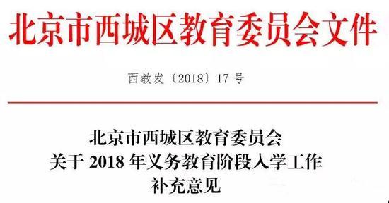 新增补充意见!北京市西城区2018年义务教育补充意见