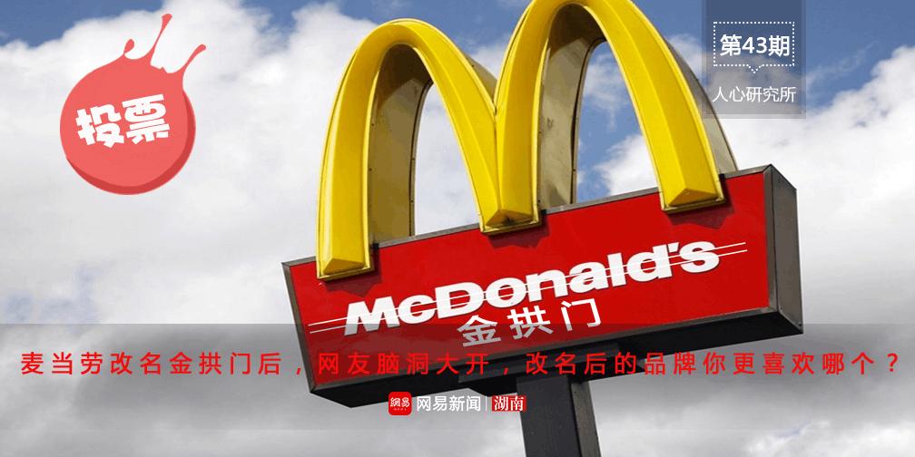 麦当劳改名金拱门后,网友脑洞大开,改名后的品牌你更