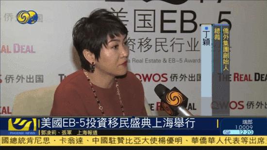 凤凰卫视专访侨外总裁丁颖:侨外做的事情就是令我们的国人更加国际化