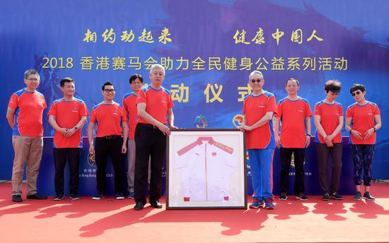2018年香港赛马会助力全民健身公益系列活动