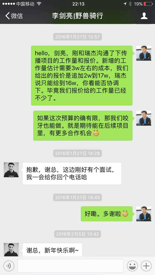 小蓝倒闭李刚忏悔 供应商控诉欠款不付