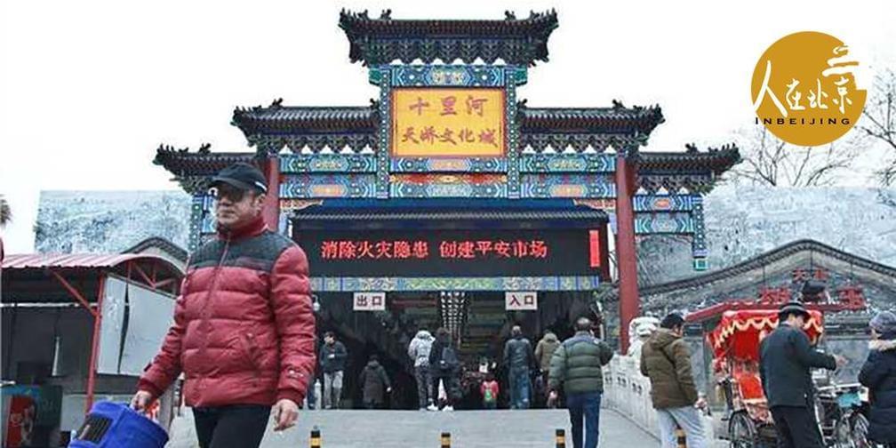 十里河腾退:老北京地摊文化告别式