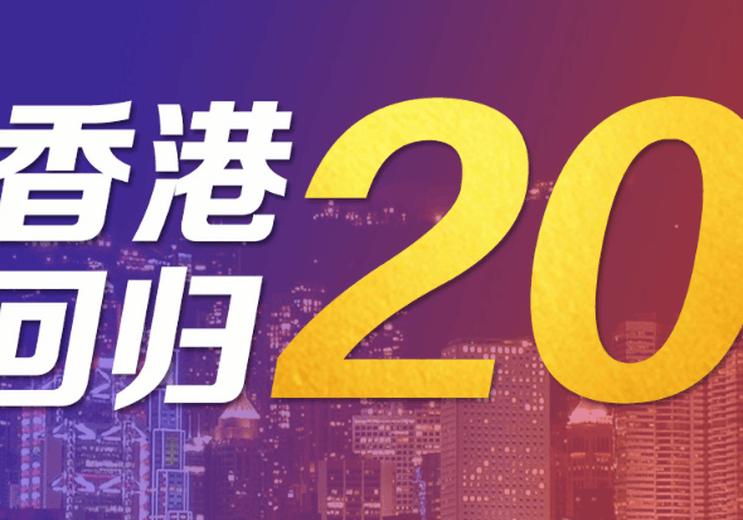 庆祝香港回归20周年