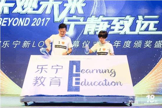 """""""乐观未来,宁静致远""""—— 乐宁教育品牌全新升级"""